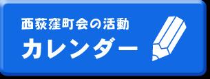 西荻窪町会の活動カレンダー