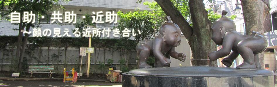 西荻南児童館前公園写真 自助・共助・近助~顔の見える近所付き合い
