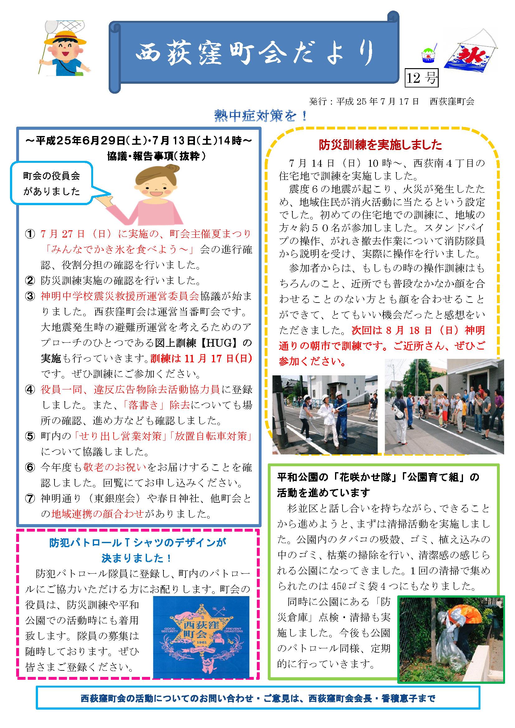 chokai-news12