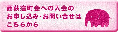 西荻窪町会への入会のお申し込み・お問合わせはこちらから