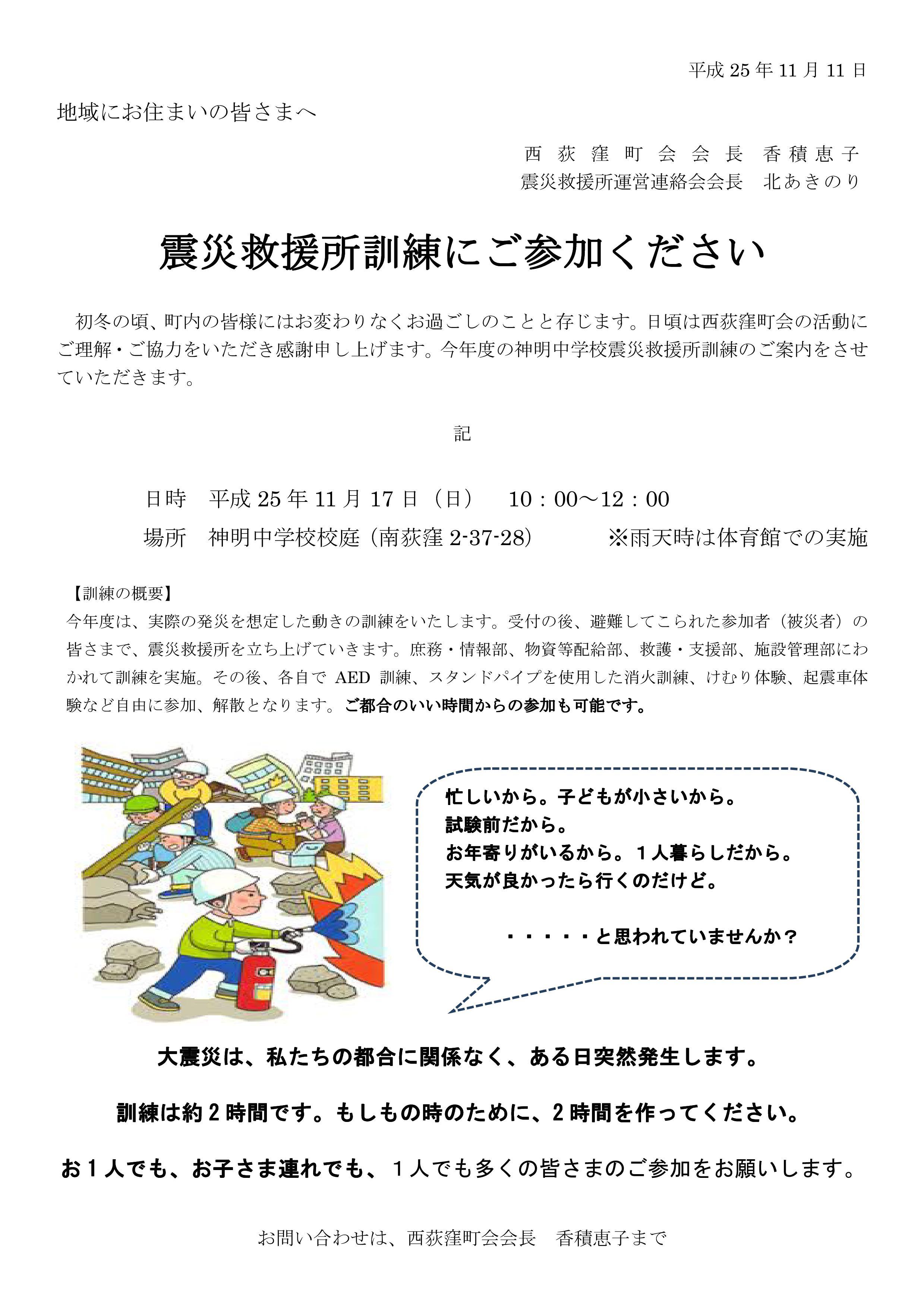 震災救援所訓練
