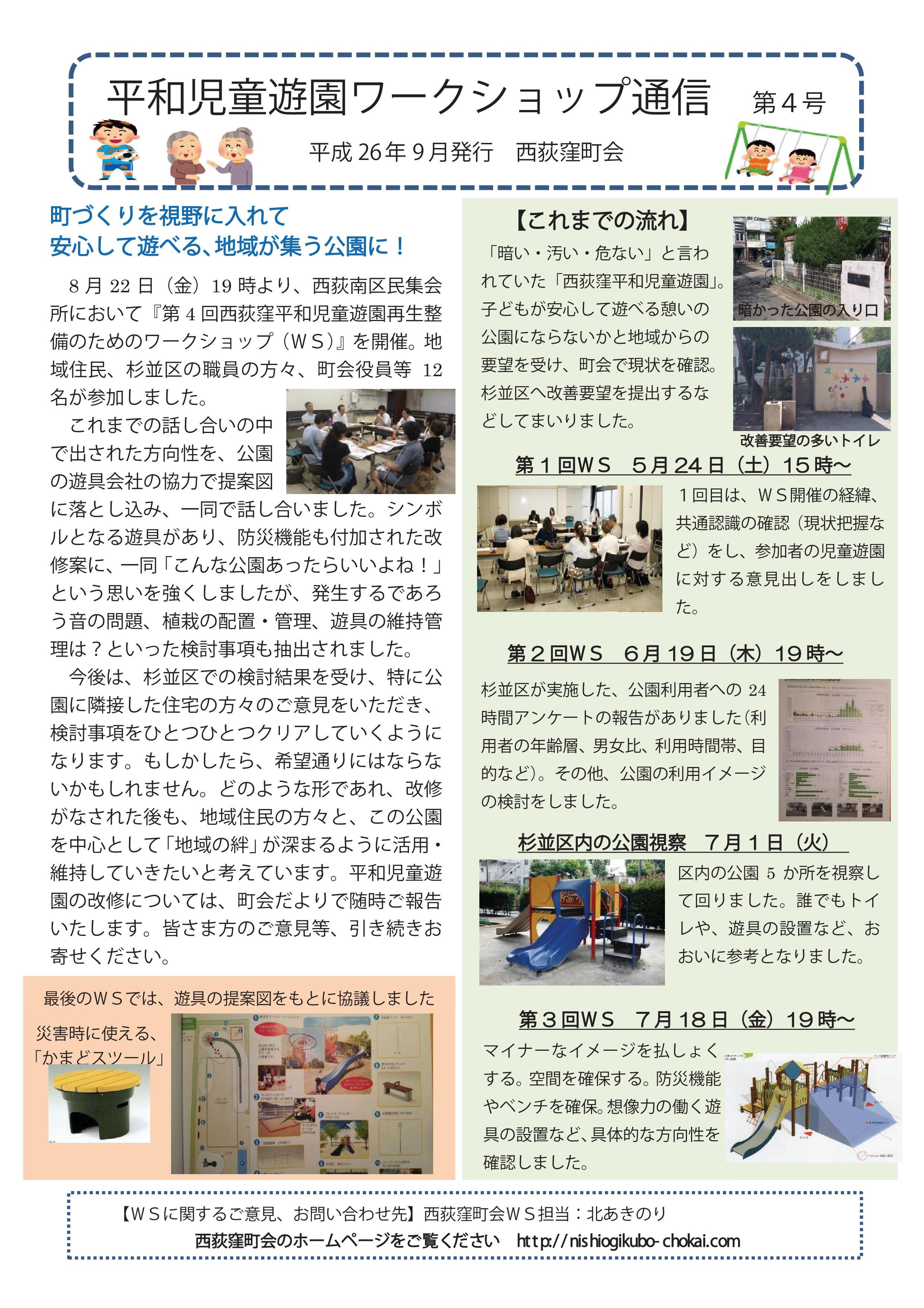 平和児童遊園ワークショップ通信第4号
