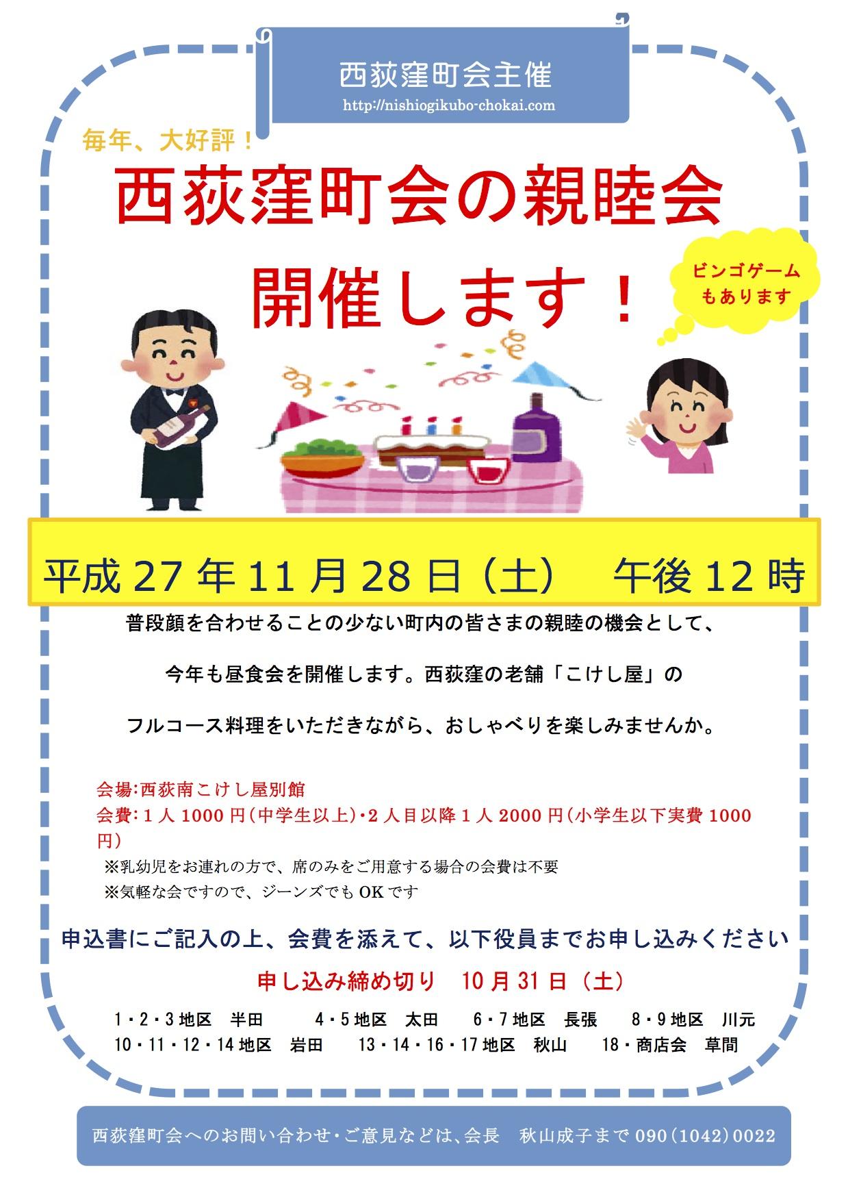 親睦会のお知らせ27.11.28