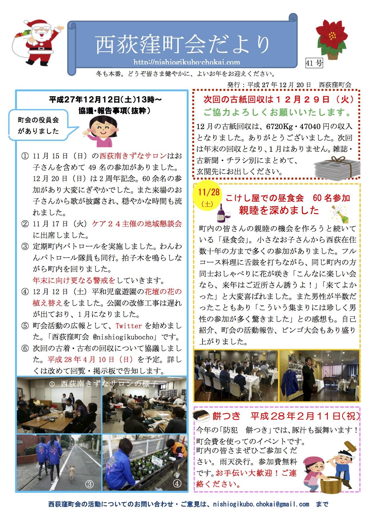 西荻窪町会便り41