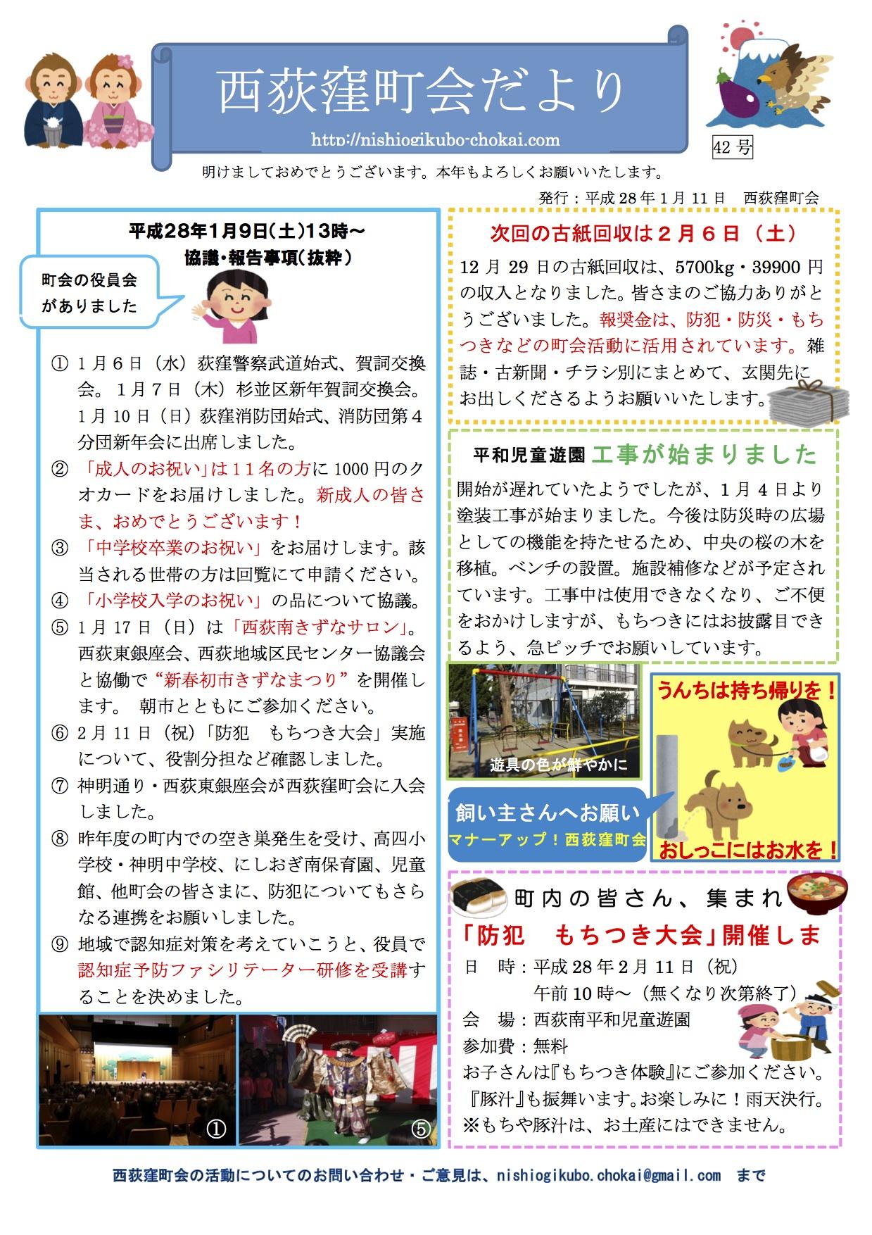 西荻窪町会便り㊷HP.28.01.11