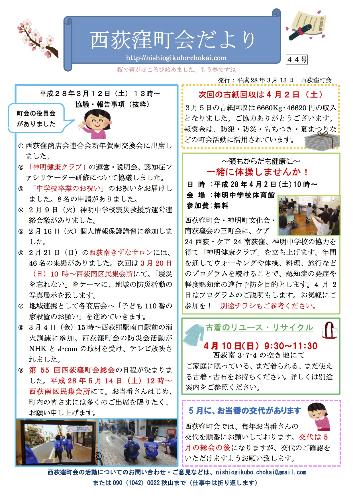 西荻窪町会便り44号